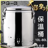 超長保溫桶商用奶茶米飯食堂飯店茶水粥豆漿大容量雙層不銹鋼湯桶CY『小淇嚴選』