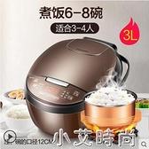 電飯煲家用4L蒸飯鍋迷你小型1-2人3智能多功能 NMS小艾新品