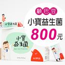 大醫生技小寶益生菌【$800/盒 買2送1】極選HN019、NCFM、BC30益生菌,助排便好代謝
