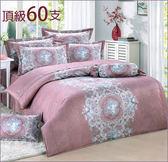 【免運】頂級60支精梳棉 雙人特大 薄床包(含枕套) 台灣精製 ~巴洛克風華/深粉~ i-Fine艾芳生活