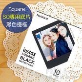裸包裝 菲林因斯特《 方形 黑色邊框底片 》 SQ10 SQ6 專用 拍立得底片 Fujifilm 富士 單卷10張