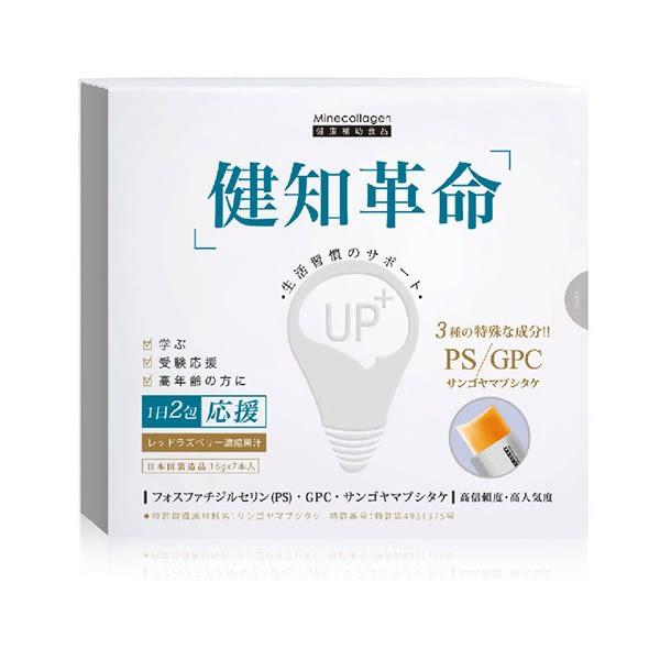 專品藥局 健知革命果凍 16公克×20包/盒 (正品公司貨)【2007453】