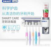 牙刷消毒器 自動擠牙膏器 衛生間吸壁式抖音電動牙刷架置物架  居家物語