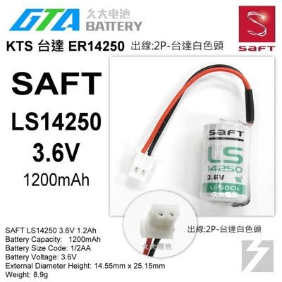 ✚久大電池❚ 法國 SAFT LS-14250 台達 KTS ER14250 3.6V PLC 工控電池 SA15