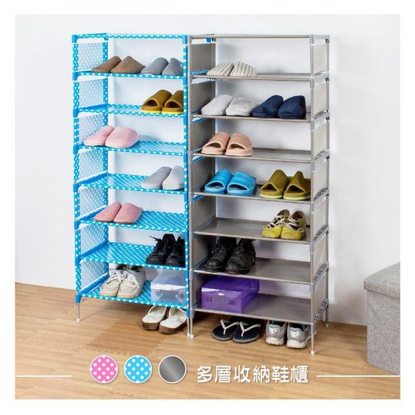 鞋架 鞋櫃 DIY組合鞋架 簡約八層鞋架【A026】