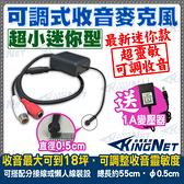 監視器 收音麥克風 高感度 集音器 迷你型 可調整靈敏度 拾音器 監聽 錄音 收音 監控設備