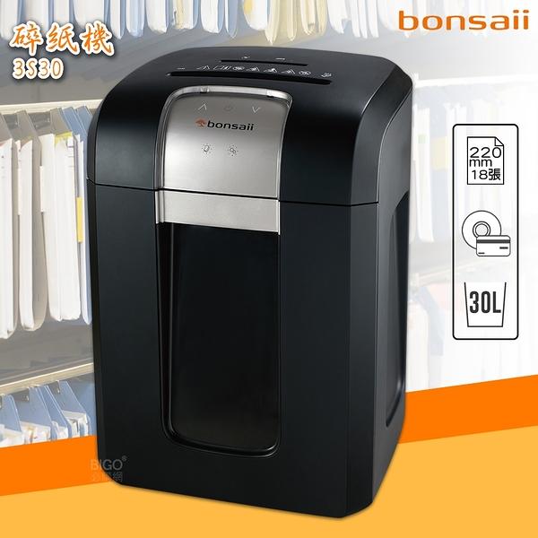 《bonsaii邦塞》 3S30 碎紙機 電動碎紙機 碎CD 碎信用卡 文件 紙類 保密 銷毀 辦公用品