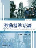 (二手書)勞動基準法論(修訂九版)