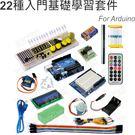 Arduino 22種入門基礎學習套件