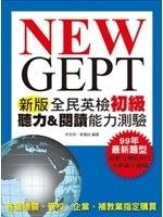 二手書博民逛書店《NEW GEPT 新版全民英檢初級:聽力&閱讀能力測驗》 R2