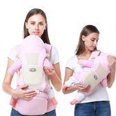 嬰兒背帶新生兒童寶寶前抱式小孩腰凳多功能四季通用透氣坐登背袋   韓語空間