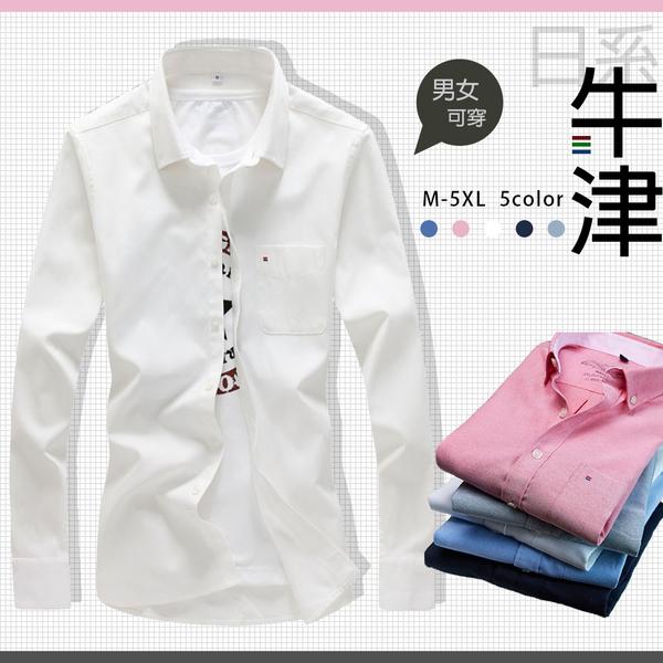 經典牛津棉口袋長袖襯衫 基本款休閒襯衫男上衣-5色 M~5XL 【C32079】工作商務男女襯衫