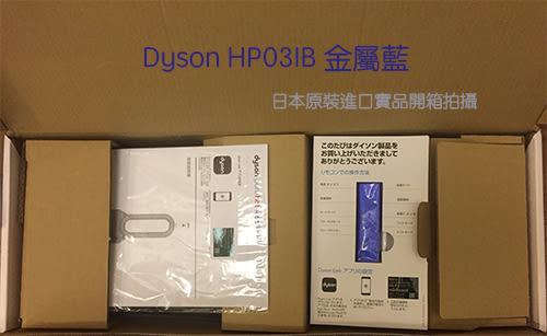 【日本代購】Dyson Pure 系列 HP03IB 智慧型空氣清淨機 冷暖兩用送風 (金屬藍)