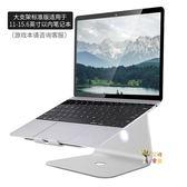 螢幕增高架 筆記本電腦支架托桌面增高Macbook蘋果散熱器懸空鋁合金墊高底座