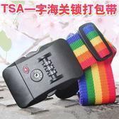 新品-海關鎖出國行李箱旅行箱拉桿箱包一字打包帶TSA海關密碼鎖捆綁帶箱子帶 【时尚新品】
