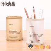 4個裝 筆筒簡約辦公多功能圓形筆架放裝筆的收納盒【淘嘟嘟】