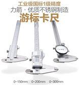 卡尺 帶錶電子數顯卡尺游標卡尺高精度不銹鋼工具0-150-200-300mm 莎瓦迪卡