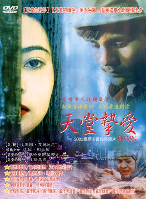 伊朗電影~天堂摯愛DVD
