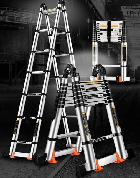 梯子 人字梯加厚多功能便攜家用伸縮梯子 折疊鋁合金工程梯升降閣樓梯【快速出貨】
