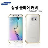 【特價/停產】韓國 Samsung 三星原廠 烤漆邊框 透明超薄硬殼 手機殼│Galaxy S6 Edge│e6114