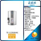 莊頭北 儲熱式電熱水器TE-1120(6kW)(直掛)
