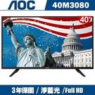 (登錄抽特斯拉)美國AOC 40吋FHD LED液晶顯示器+視訊盒40M3080