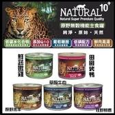 *WANG*【12罐$780】紐西蘭NATURAL10+《原野無穀機能主食罐》185g