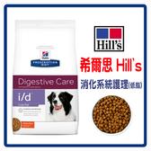 【力奇】Hill's 希爾思 犬用處方飼料- i/d 消化系統護理(低脂)(紫色) 8.5LB 可超取 (B061C02)