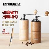 手動磨豆機 咖啡豆磨粉器 鑄鐵磨芯 臺灣制造粗細可調 衣間迷你屋LX