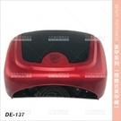 台灣典億 | DE-137感應式LED美甲機[57006]