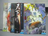 【書寶二手書T6/漫畫書_PEU】天下畫集-藍武_79~84集間_共6本合售_馬榮成