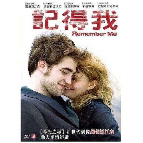 記得我 DVD (購潮8)