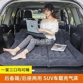 皓影專車專用車載充氣床SUV后備箱床墊旅行床氣墊床后座墊睡覺墊