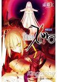 Fate/Zero(06)煉獄之炎