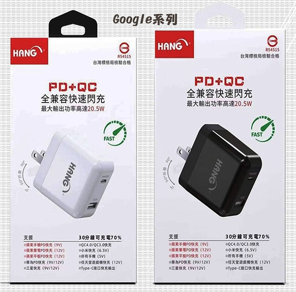 『PD+QC 快速閃充 』Google Pixel 5 充電器 充電頭 旅充頭 豆腐頭 安規認證檢驗合格