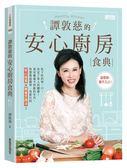(二手書)譚敦慈的安心廚房食典