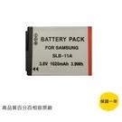 SAMSUNG SLB-10A SLB-11A 防爆鋰電池 EX1 EX2 EX2F WB600 WB650 WB2000 WB5000 ST1000 ST5000