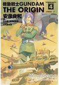 機動戰士GUNDAM THE ORIGIN04