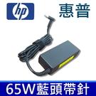 惠普 HP 65W 原廠規格 變壓器 P...