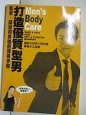 【書寶二手書T8/兩性關係_HMC】打造優質型男_王蘊潔, 好男人研究
