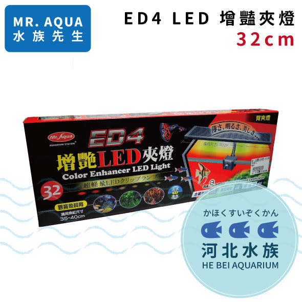 [ 河北水族 ] MR AQUA 水族先生 【 ED4 LED 增豔夾燈 32cm 】 LED增豔燈 LED夾燈 後夾燈