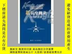 二手書博民逛書店新航空概論罕見d112955 中國航空工業集團公司組織編寫 《新