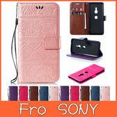 SONY XZ3 圖騰大象皮套 手機皮套 插卡 支架 掛繩 磁扣 壓紋 皮套 掀蓋殼