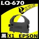 【南紡購物中心】【速買通】EPSON LQ-670/680/2500/LQ2550 點陣印表機專用相容色帶