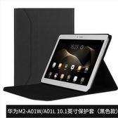 華為m2平板保護套10.1英寸 Eb12867『小美日記』
