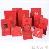 結婚喜字創意千元紅包利是封婚禮婚慶用品紅包袋    至簡元素