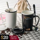 創意咖啡杯帶蓋勺個性情侶陶瓷杯子一對情侶款家用水杯潮流馬克杯 限時降價