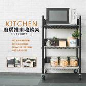 【dayneeds】輕型 60X45X90cm 廚房推車收納架黑色60X45