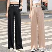 冰絲闊腿褲女2020年新款夏季薄款高腰垂感寬松直筒黑色拖地休閒褲【小艾新品】