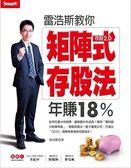 (二手書)雷浩斯教你矩陣式存股法年賺18%
